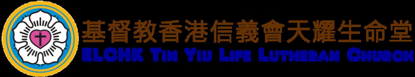 基督教香港信義會天耀生命堂